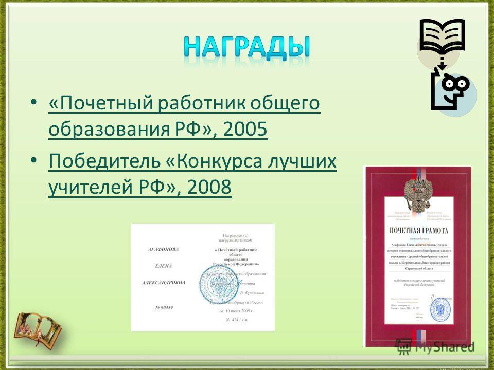 «Почетный работник общего образования РФ», 2005 Победитель «Конкурса лучших учителей РФ», 2008