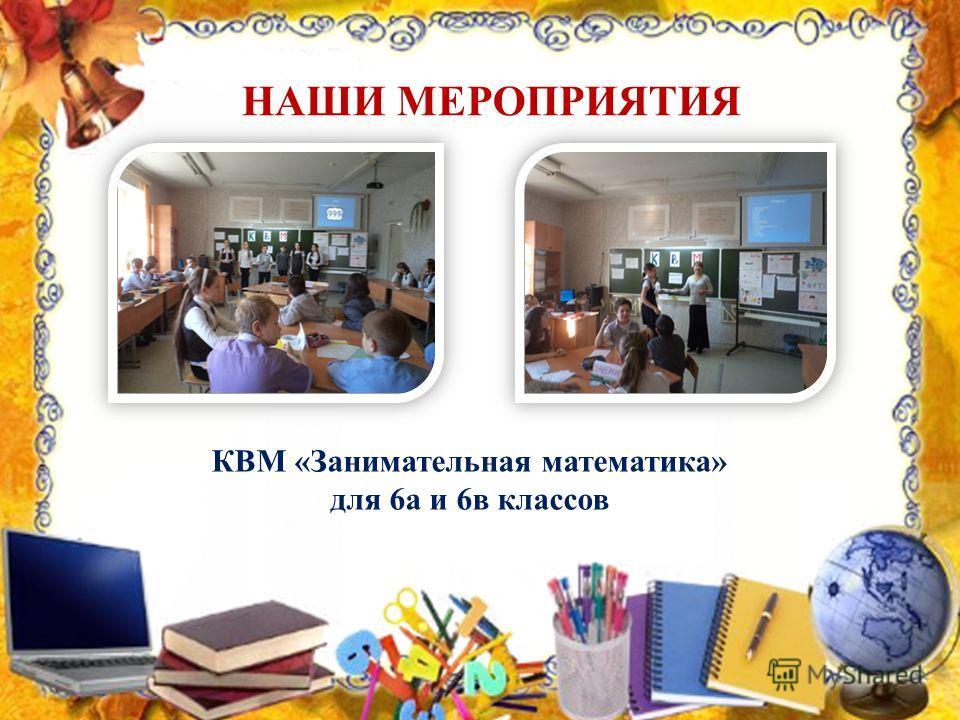 НАШИ МЕРОПРИЯТИЯ КВМ «Занимательная математика» для 6 а и 6 в классов