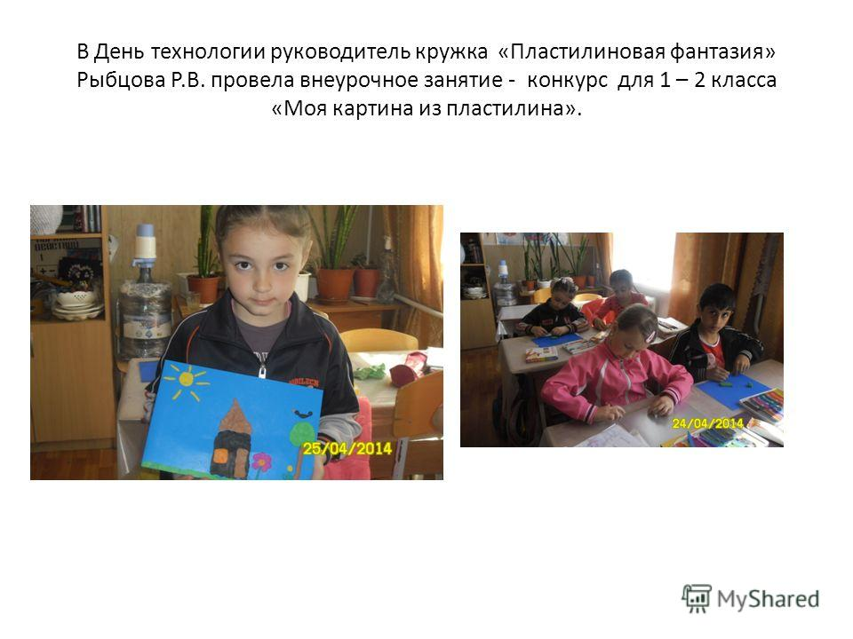 В День технологии руководитель кружка «Пластилиновая фантазия» Рыбцова Р.В. провела внеурочное занятие - конкурс для 1 – 2 класса «Моя картина из пластилина».