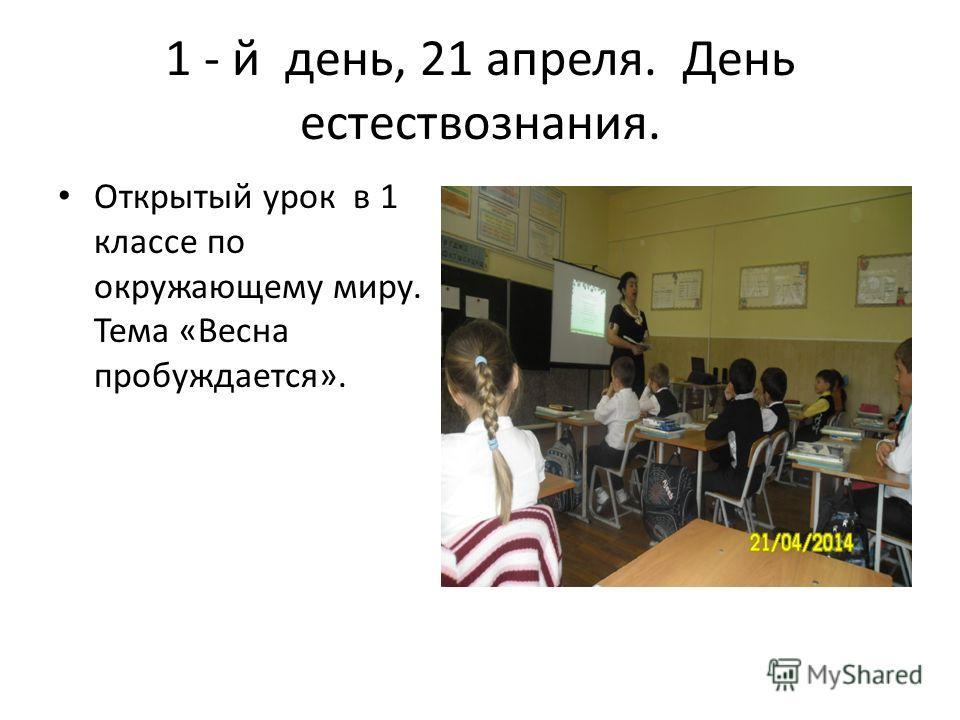 1 - й день, 21 апреля. День естествознания. Открытый урок в 1 классе по окружающему миру. Тема «Весна пробуждается».