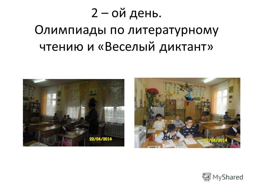 2 – ой день. Олимпиады по литературному чтению и «Веселый диктант»