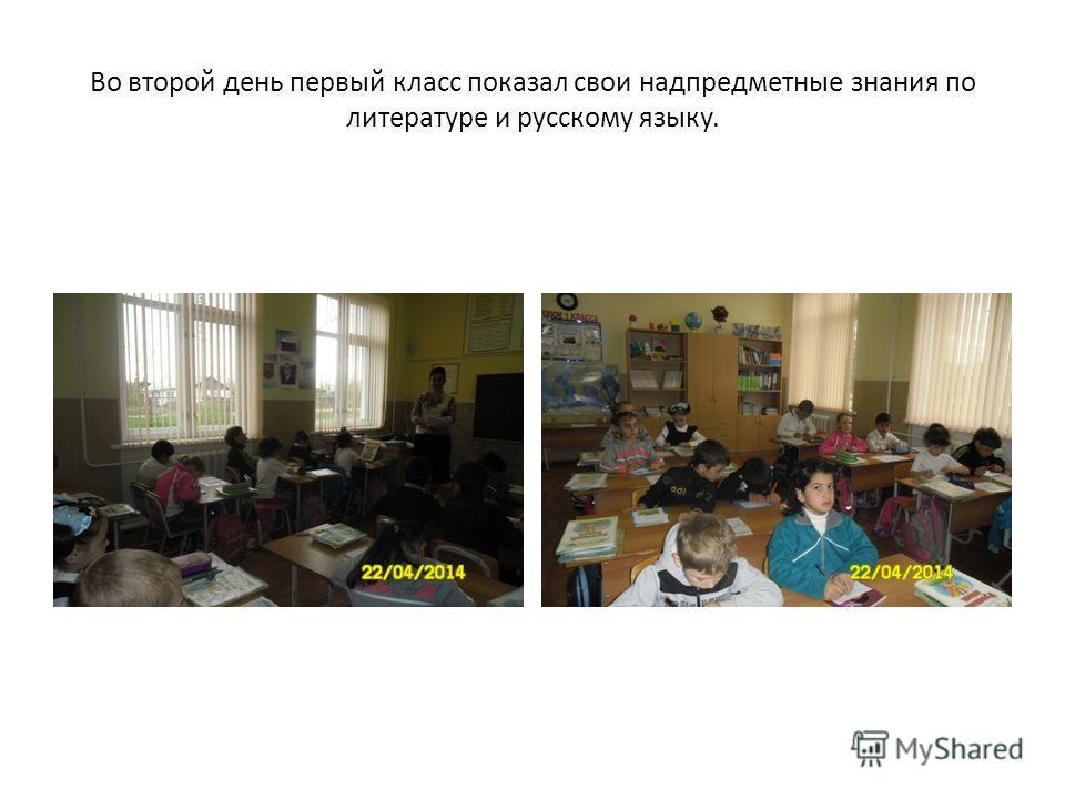 Во второй день первый класс показал свои надпредметные знания по литературе и русскому языку.