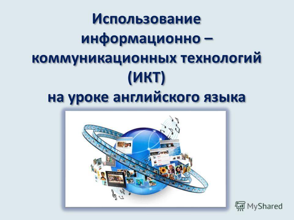 Использование информационно – коммуникационных технологий (ИКТ) на уроке английского языка