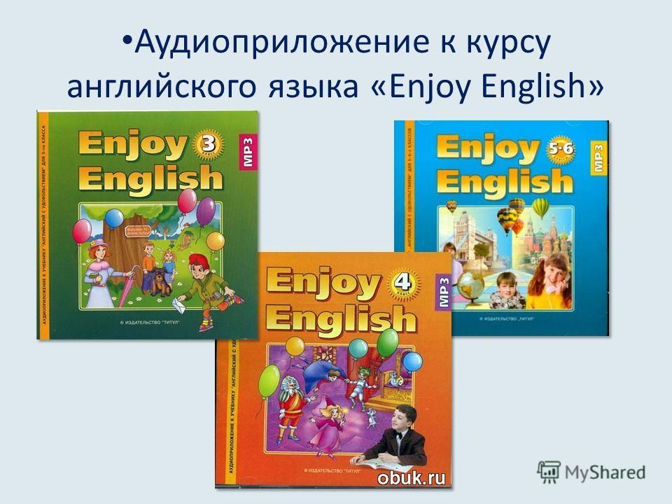 Аудиоприложение к курсу английского языка «Enjoy English»