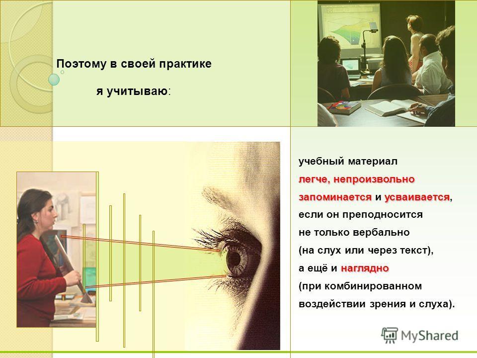 легче, непроизвольно запоминается усваивается наглядно учебный материал легче, непроизвольно запоминается и усваивается, если он преподносится не только вербально (на слух или через текст), а ещё и наглядно (при комбинированном воздействии зрения и с