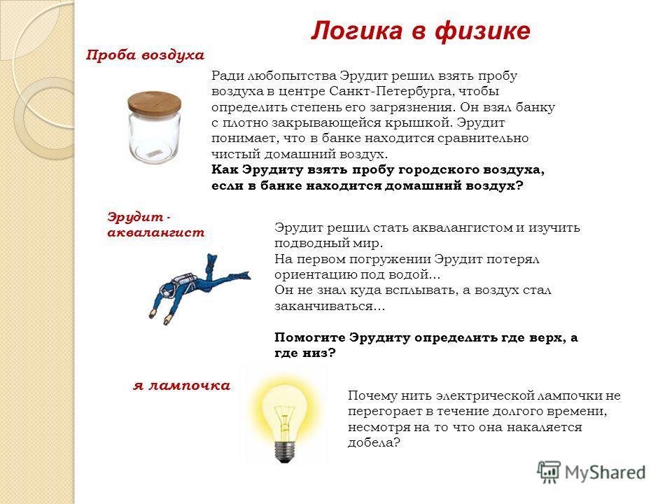 Почему нить электрической лампочки не перегорает в течение долгого времени, несмотря на то что она накаляется добела? Ради любопытства Эрудит решил взять пробу воздуха в центре Санкт-Петербурга, чтобы определить степень его загрязнения. Он взял банку