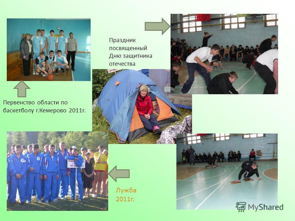 Лужба 2011 г. Праздник посвященный Дню защитника отечества Первенство области по баскетболу г.Кемерово 2011 г.