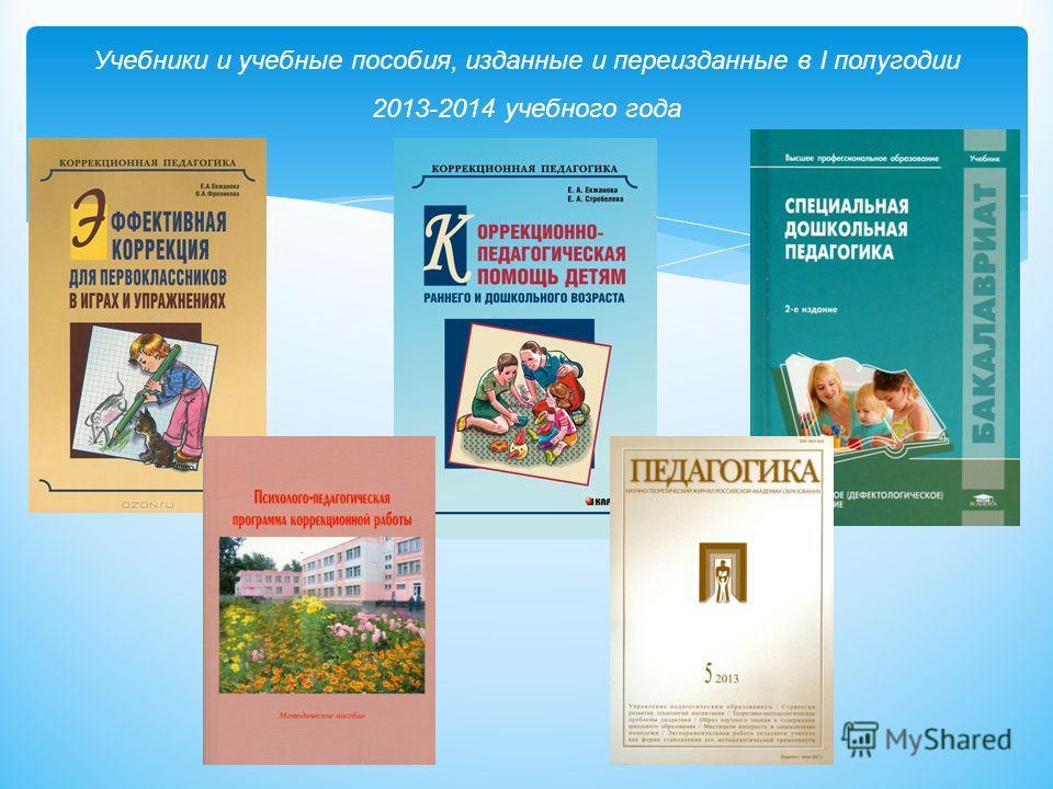 Учебники и учебные пособия, изданные и переизданные в I полугодии 2013-2014 учебного года