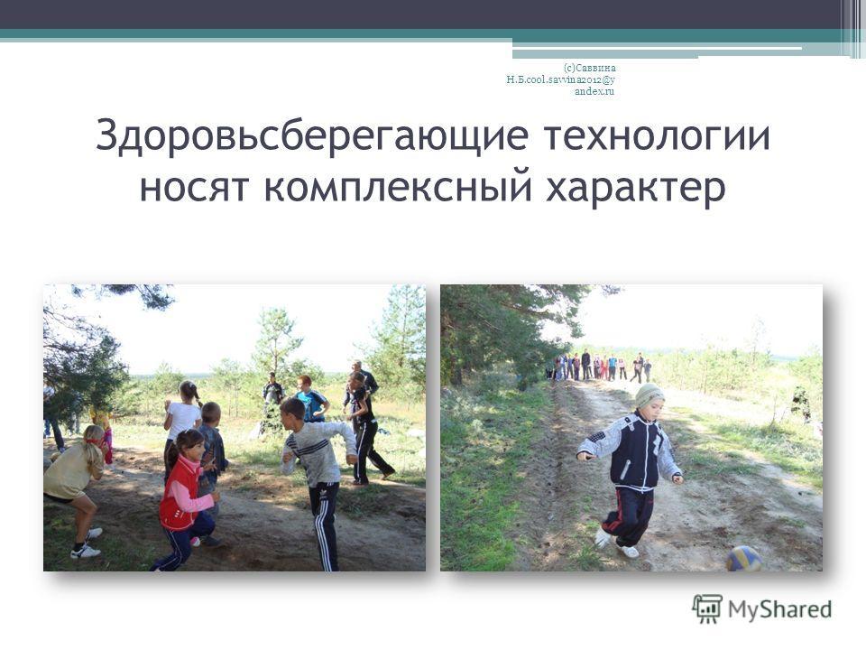Здоровьсберегающие технологии носят комплексный характер (с)Саввина Н.Б.cool.savvina2012@y andex.ru