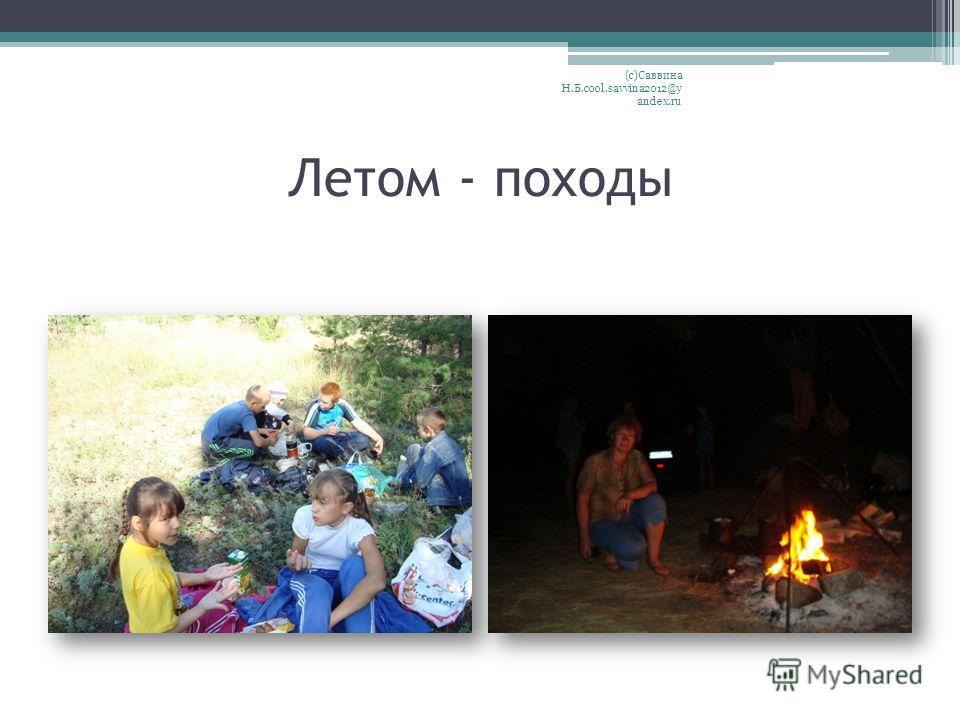 Летом - походы (с)Саввина Н.Б.cool.savvina2012@y andex.ru
