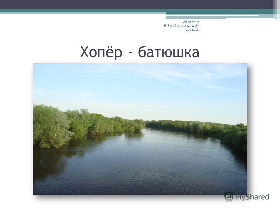 Хопёр - батюшка (с)Саввина Н.Б.cool.savvina2012@y andex.ru