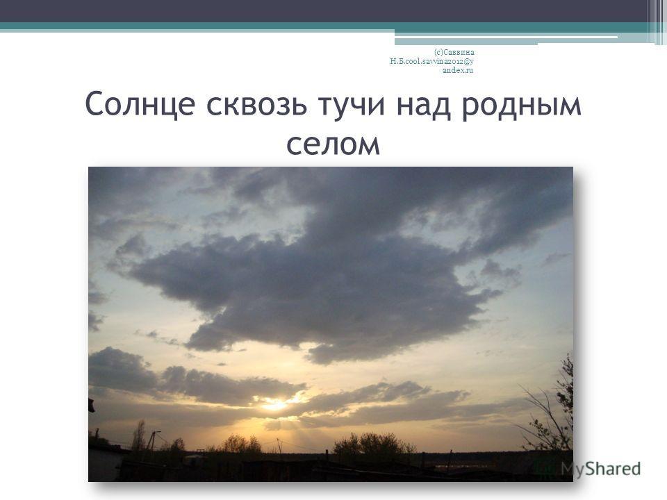 Солнце сквозь тучи над родным селом (с)Саввина Н.Б.cool.savvina2012@y andex.ru