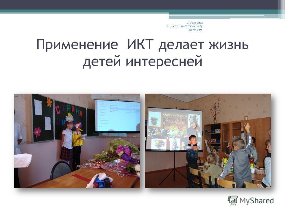 Применение ИКТ делает жизнь детей интересней (с)Саввина Н.Б.cool.savvina2012@y andex.ru
