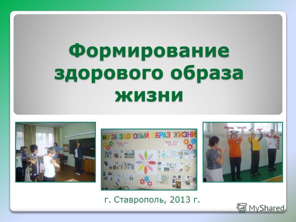 Формирование здорового образа жизни г. Ставрополь, 2013 г.