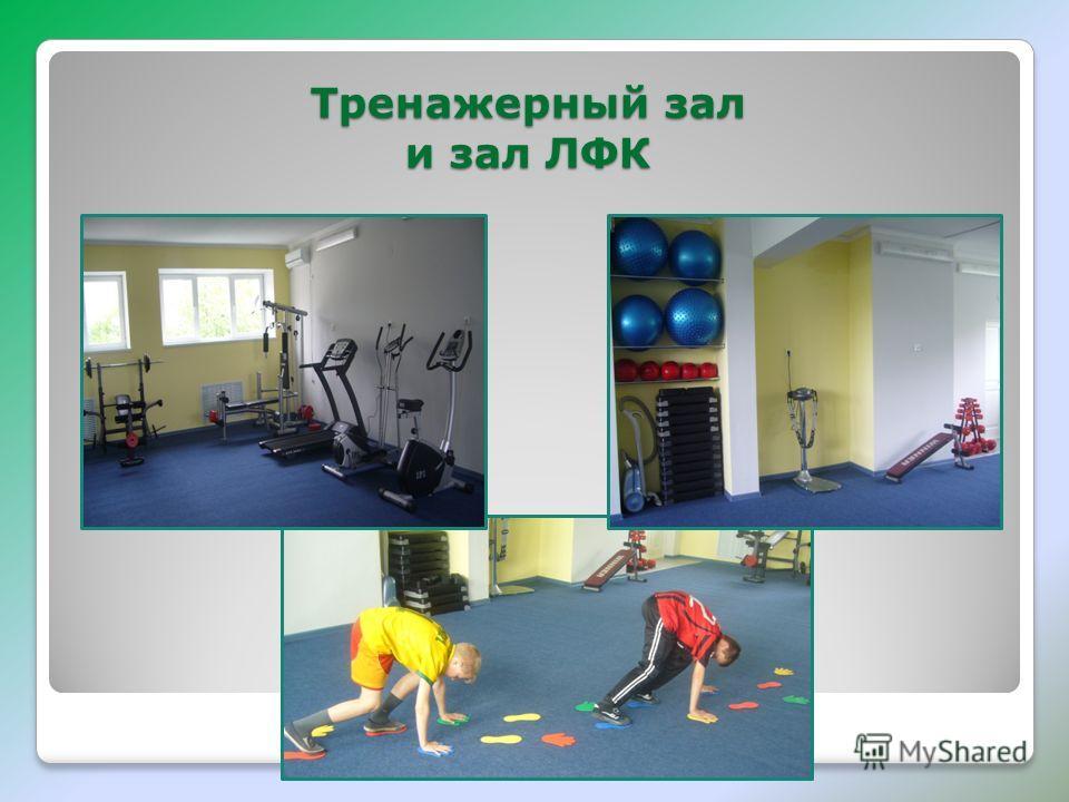 Тренажерный зал и зал ЛФК