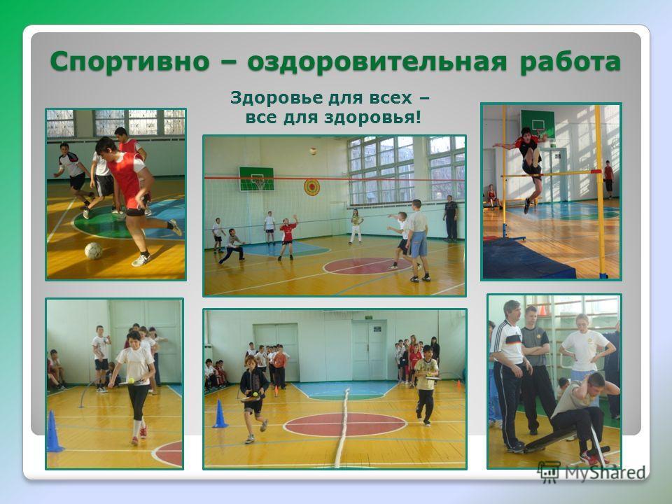 Спортивно – оздоровительная работа Здоровье для всех – все для здоровья!
