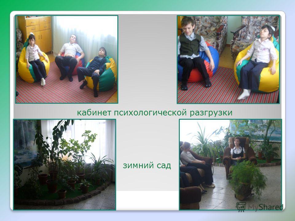кабинет психологической разгрузки зимний сад