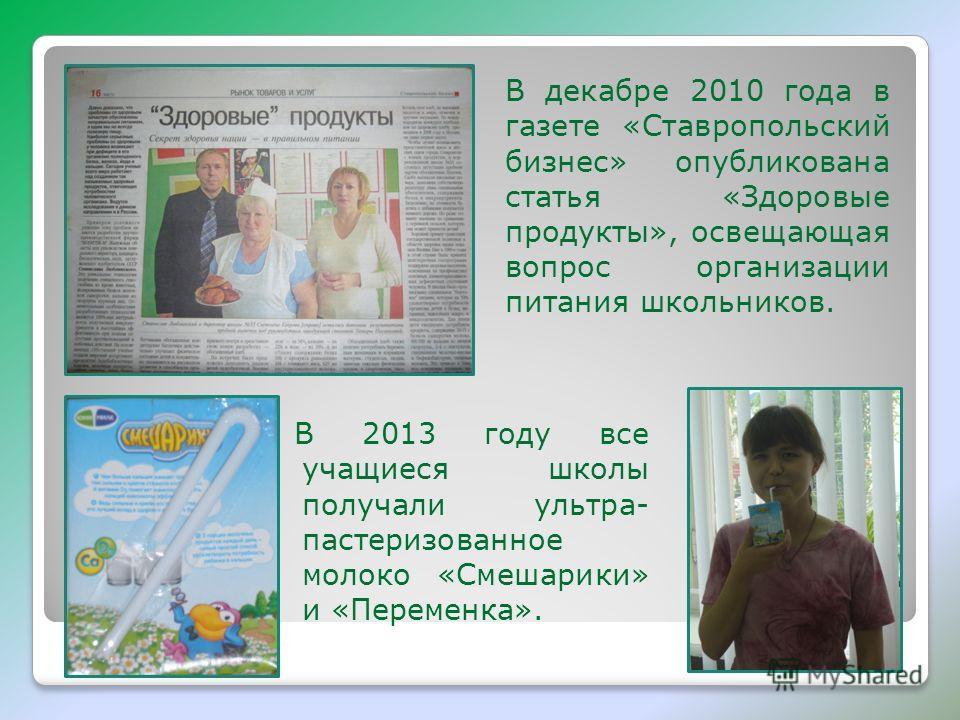 В 2013 году все учащиеся школы получали ультра- пастеризованное молоко «Смешарики» и «Переменка». В декабре 2010 года в газете «Ставропольский бизнес» опубликована статья «Здоровые продукты», освещающая вопрос организации питания школьников.