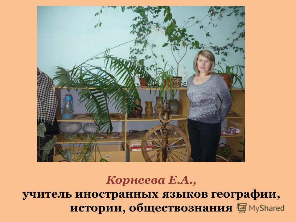Корнеева Е.А., учитель иностранных языков географии, истории, обществознания