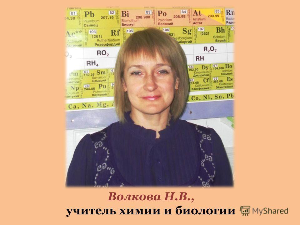 Волкова Н.В., учитель химии и биологии