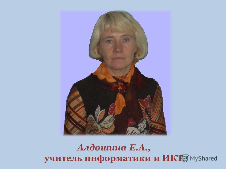 Алдошина Е.А., учитель информатики и ИКТ