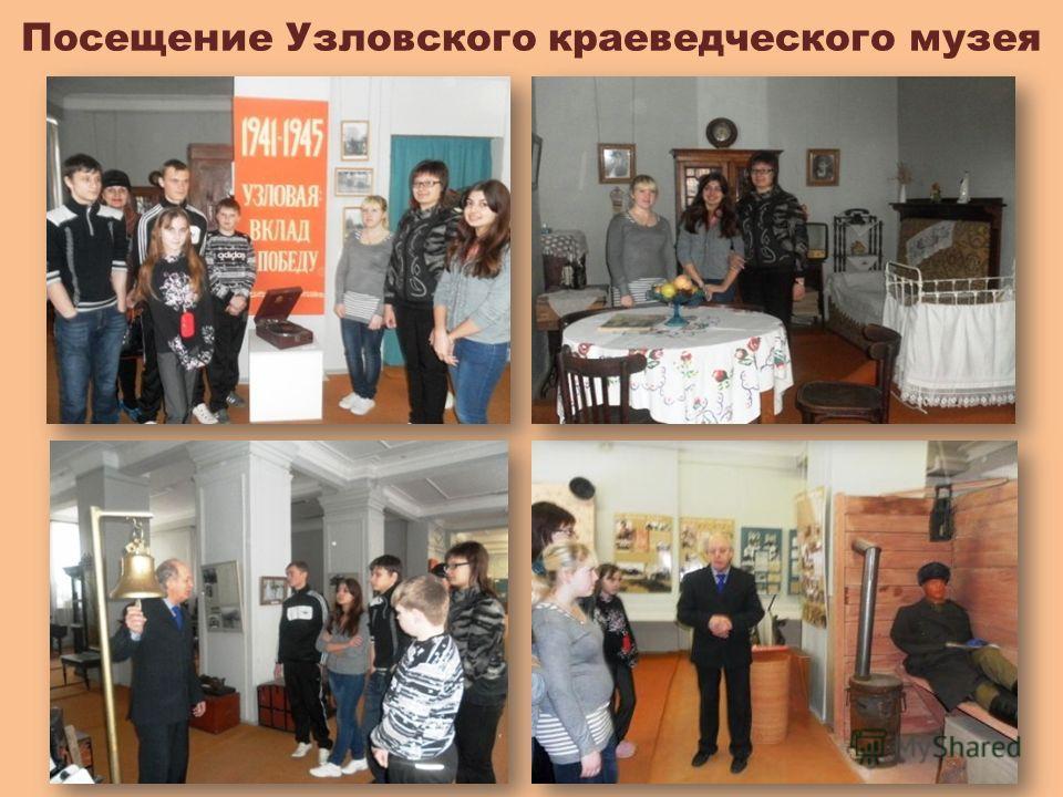Посещение Узловского краеведческого музея