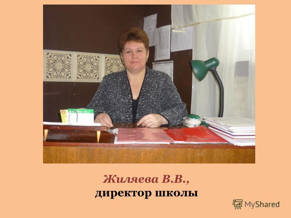 Жиляева В.В., директор школы