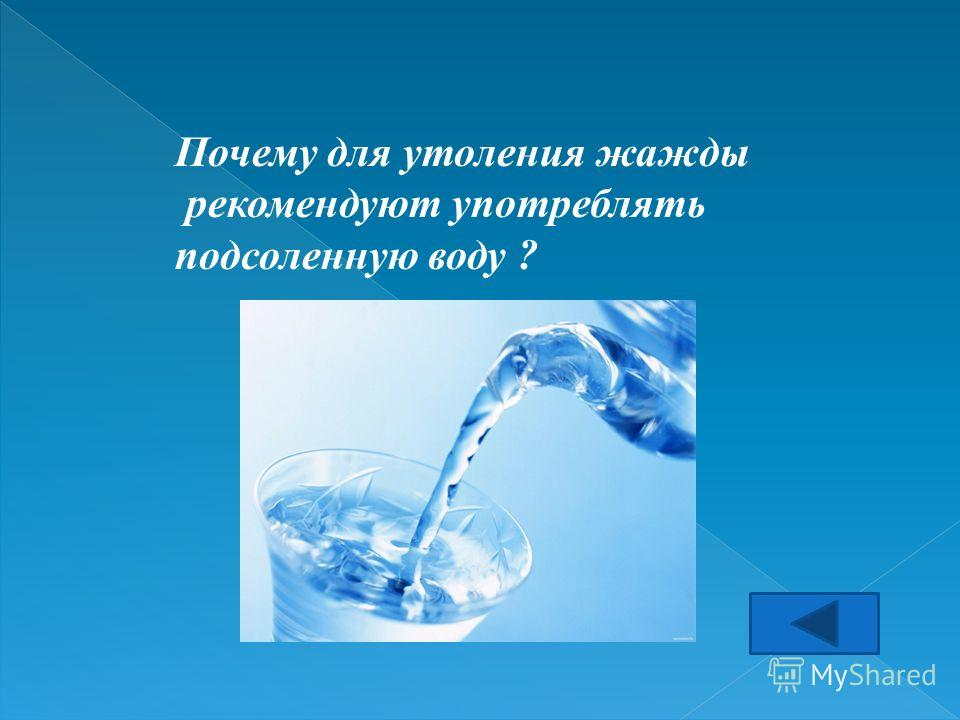 Почему для утоления жажды рекомендуют употреблять подсоленную воду ?