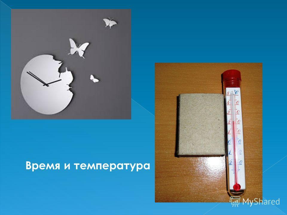 Время и температура