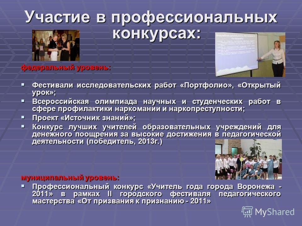 Конкурс научных студенческих работ