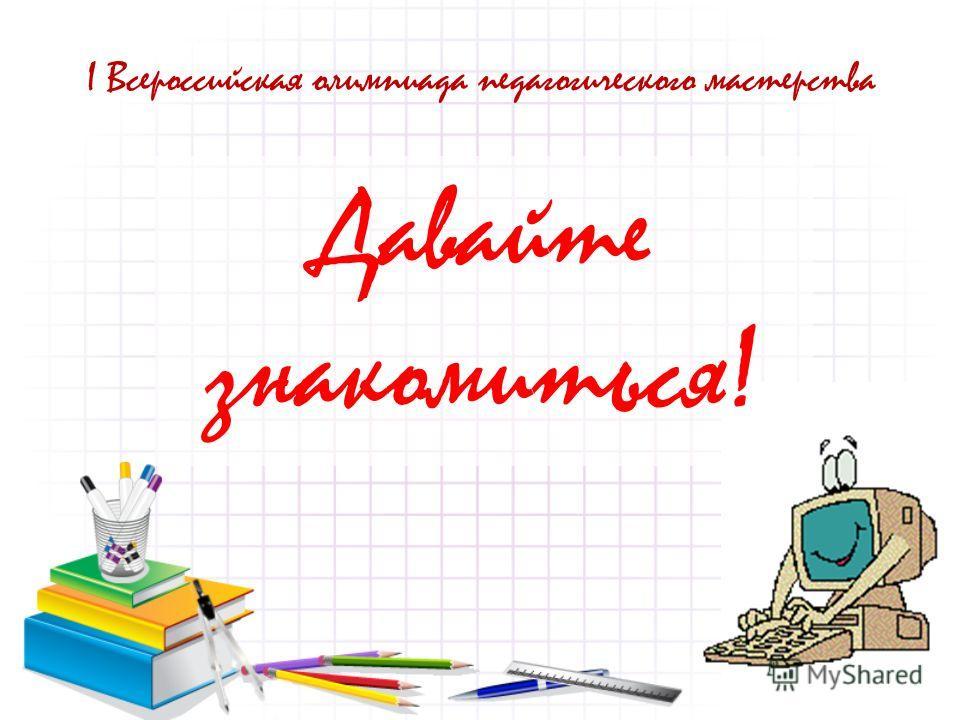 I Всероссийская олимпиада педагогического мастерства Давайте знакомиться!