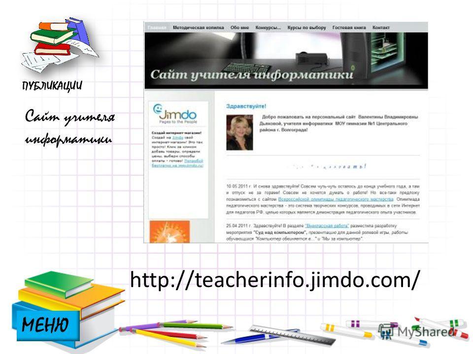 ПУБЛИКАЦИИ http://teacherinfo.jimdo.com/ Сайт учителя информатики МЕНЮ