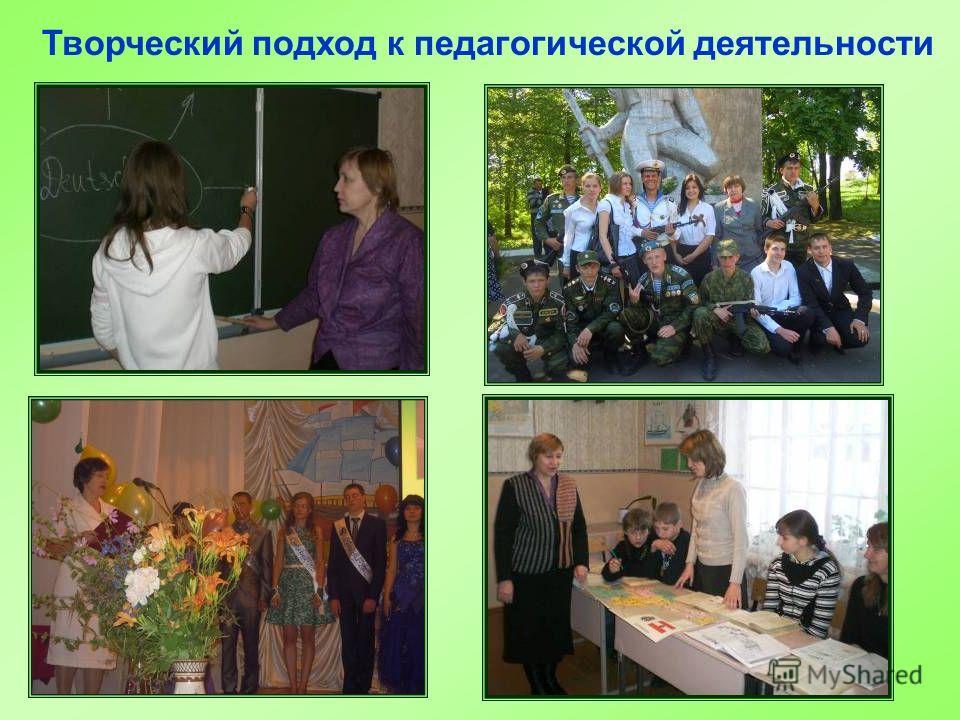Творческий подход к педагогической деятельности