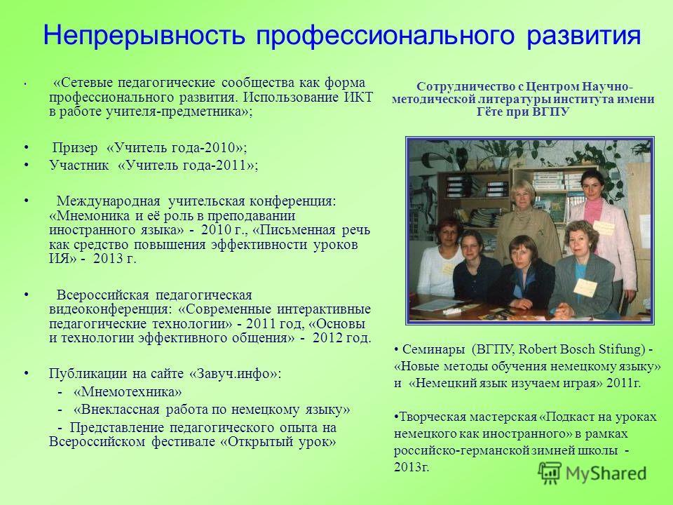 Непрерывность профессионального развития «Сетевые педагогические сообщества как форма профессионального развития. Использование ИКТ в работе учителя-предметника»; Призер «Учитель года-2010»; Участник «Учитель года-2011»; Международная учительская кон