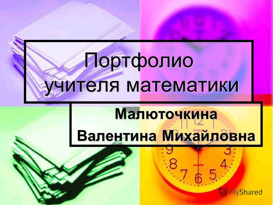 Портфолио учителя математики Малюточкина Валентина Михайловна