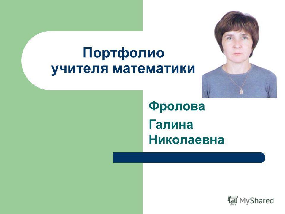 Портфолио учителя математики Фролова Галина Николаевна