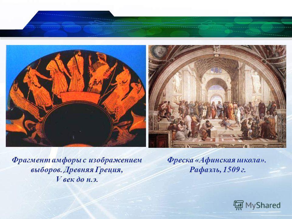 www.themegallery.com Company Logo Фрагмент амфоры с изображением выборов. Древняя Греция, V век до н.э. Фреска «Афинская школа». Рафаэль, 1509 г.