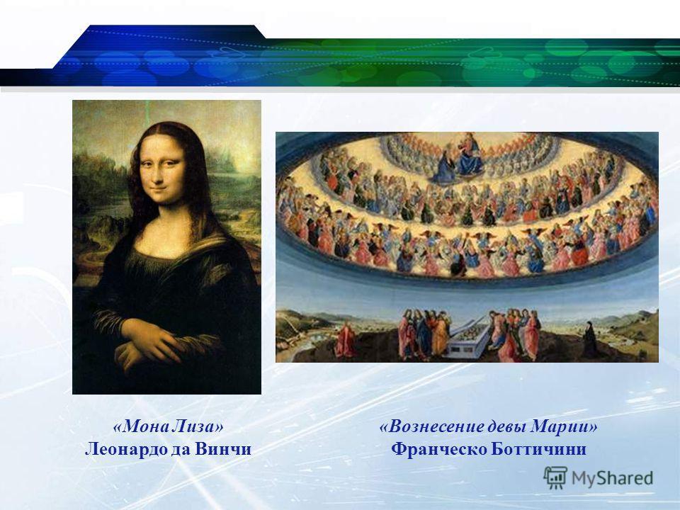 www.themegallery.com Company Logo «Мона Лиза» Леонардо да Винчи «Вознесение девы Марии» Франческо Боттичини
