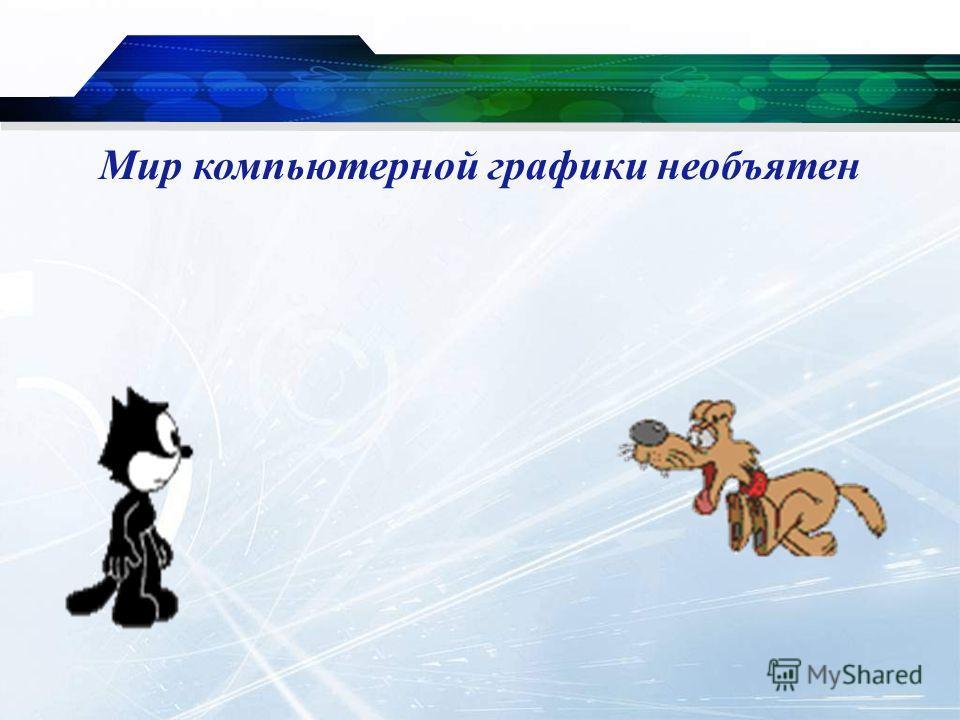 www.themegallery.com Company Logo Мир компьютерной графики необъятен