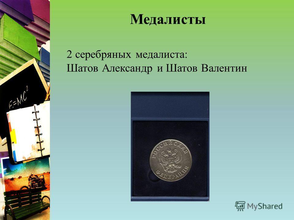 Медалисты 2 серебряных медалиста: Шатов Александр и Шатов Валентин