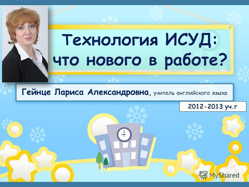 Гейнце Лариса Александровна, учитель английского языка 2012-2013 уч.г
