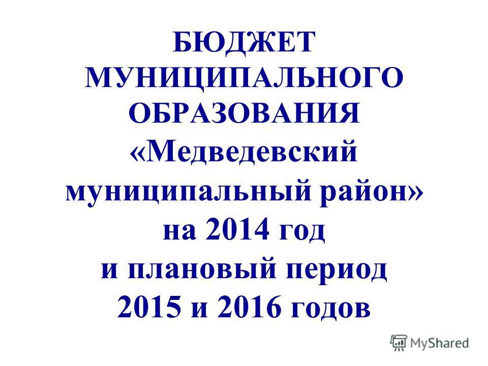 БЮДЖЕТ МУНИЦИПАЛЬНОГО ОБРАЗОВАНИЯ «Медведевский муниципальный район» на 2014 год и плановый период 2015 и 2016 годов
