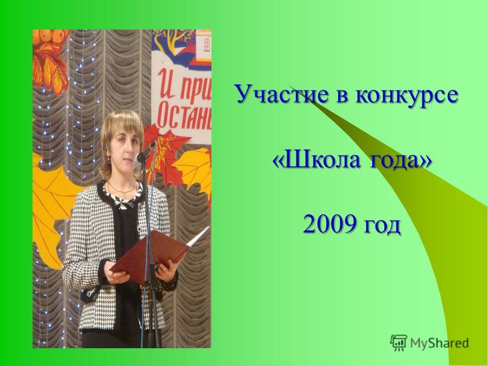 Участие в конкурсе «Школа года» 2009 год
