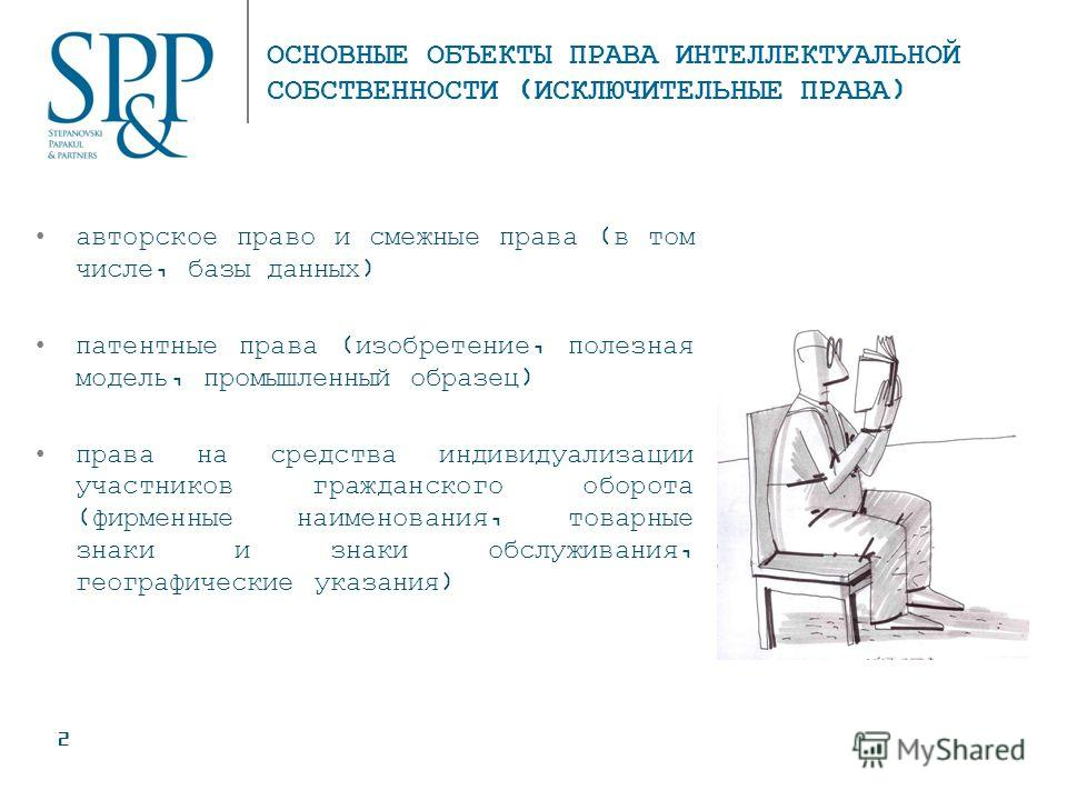 ОСНОВНЫЕ ОБЪЕКТЫ ПРАВА ИНТЕЛЛЕКТУАЛЬНОЙ СОБСТВЕННОСТИ (ИСКЛЮЧИТЕЛЬНЫЕ ПРАВА) 2 авторское право и смежные права (в том числе, базы данных) патентные права (изобретение, полезная модель, промышленный образец) права на средства индивидуализации участник
