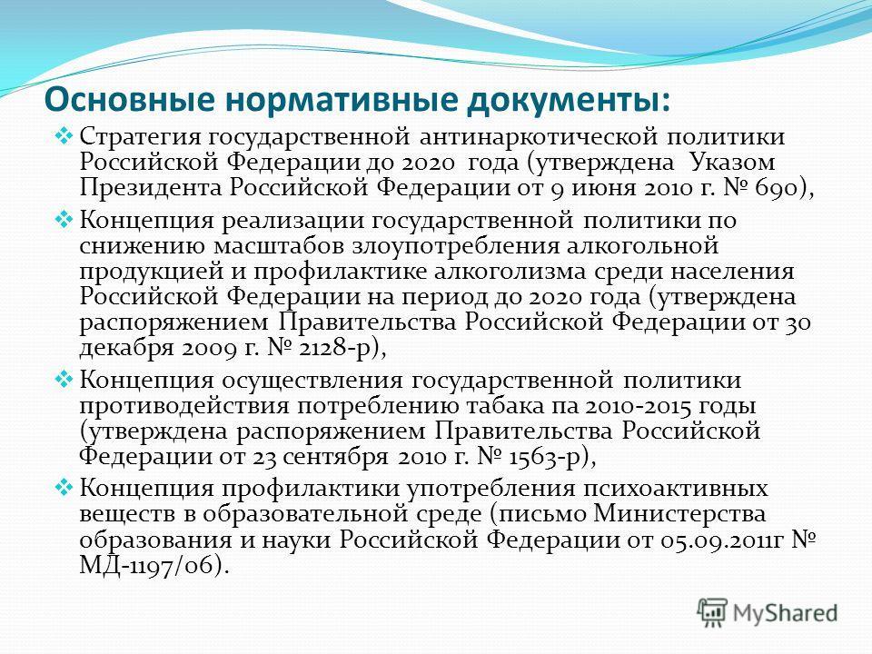 Основные нормативные документы: Стратегия государственной антинаркотической политики Российской Федерации до 2020 года (утверждена Указом Президента Российской Федерации от 9 июня 2010 г. 690), Концепция реализации государственной политики по снижени