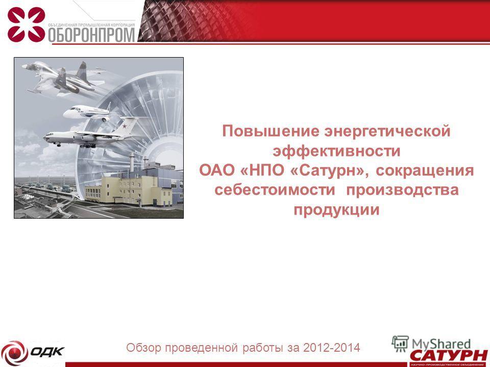 Повышение энергетической эффективности ОАО «НПО «Сатурн», сокращения себестоимости производства продукции Обзор проведенной работы за 2012-2014