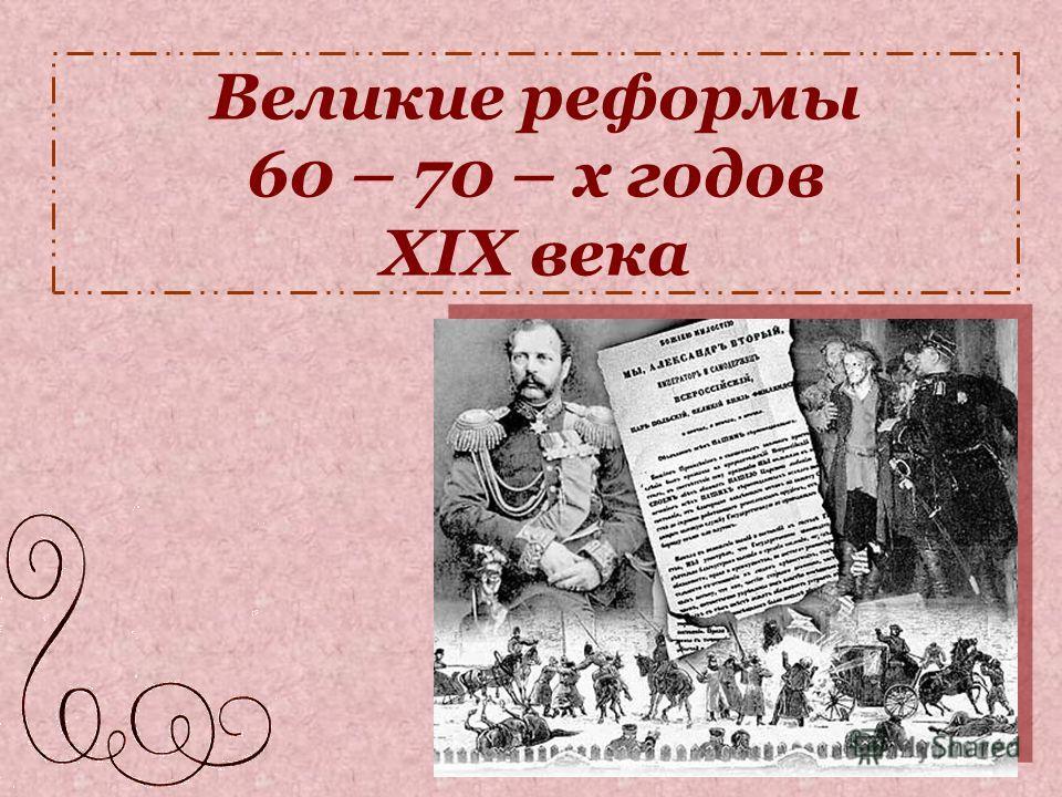 Великие реформы 60 – 70 – х годов XIX века