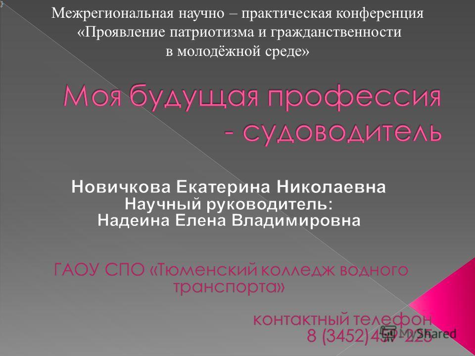 Межрегиональная научно – практическая конференция «Проявление патриотизма и гражданственности в молодёжной среде»