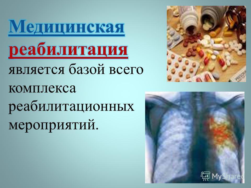 Реабилитация больных туберкулезом - важная медико-социальная проблема, в которой тесно переплетаются вопросы медицинской и социально- трудовой реабилитации.
