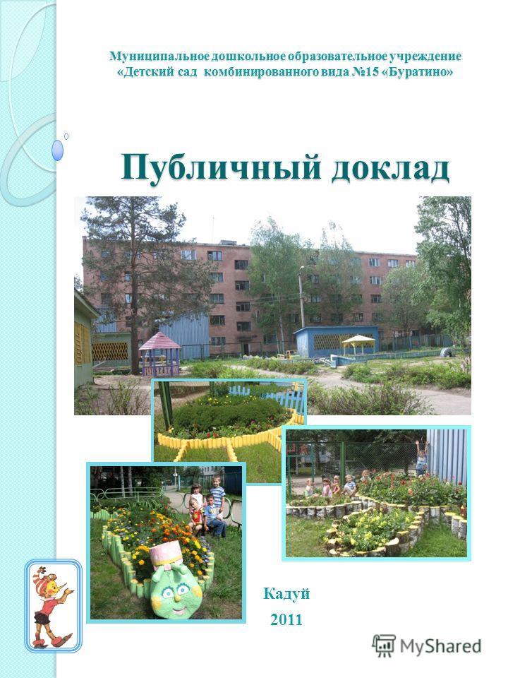 Муниципальное дошкольное образовательное учреждение «Детский сад комбинированного вида 15 «Буратино» Публичный доклад Кадуй 2011